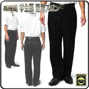 学生ズボン スラックス 夏用 サマースラックス 男子 学ラン ズボン裾上げ無料 送料無料/高機能 学生服 夏用ズボン|kanerin
