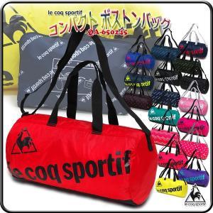 ボストンバッグ ルコック ドラムバッグ コンパクト スポーツバッグ lecoq sportif/QA-650245