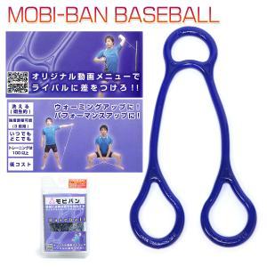 トレーニング バンド ゴム チューブ 野球 ベースボール ピッチャー 筋トレ 筋力アップ/モビバン ベースボール MVA013|kanerin