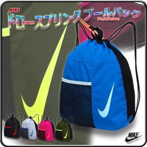 スイムバッグ プールバッグ スイミングバッグ 水泳バッグ ナップサック キッズ 子供用/ナイキ NIKE ドロースプリング プールバッグ No,1984604|kanerin