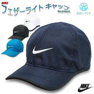 キャップ 帽子 ランニング ジョギング ウォーキング 男女兼用 ナイキ/フェザーライト キャップ N...