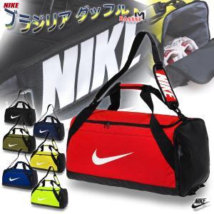 ボストンバッグ 大容量ボストンバッグ ダッフルバッグ スポーツバッグ シューズ収納 ナイキ/ブラジリア ダッフル M BA5334