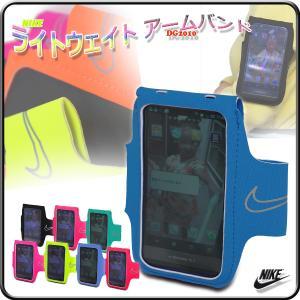 スマートフォンケース アイフォンケース アームポーチ ナイキ アームバンド ランニング用 ジョギング用 ウォーキング用 NIKE/DG2010|kanerin