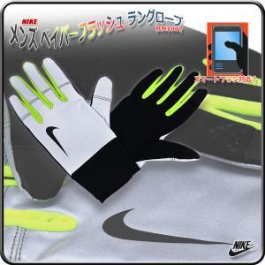 手袋 ナイキ メンズ グローブ ドライフィット スマートフォン対応 ランニング用 タッチパネル対応/NIKE メンズ ベイパーフラッシュ ラングローブ RN1007 kanerin