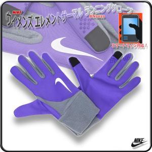 手袋 ナイキ レディース グローブ スマートフォン対応 ランニング用 タッチパネル対応 ジョギング用 NIKE/RN2010|kanerin