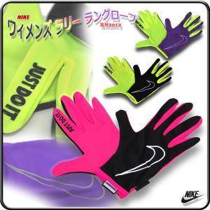 手袋 グローブ ドライフィット レディース ランニング用 ジョギング用 女性用 ナイキ/ウィメンズ ラリー ラングローブ RN2012