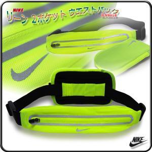 ウエストバッグ ウエストポーチ ランナーポーチ ランニングポーチ ジョギング用 ウォーキング用 ナイキ リーン 2ポケット ウエストバッグ RN8018の商品画像|ナビ