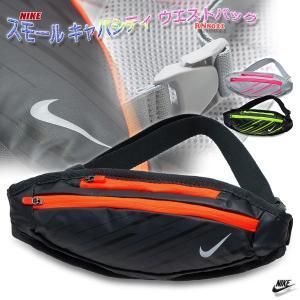 ウエストバッグ ランナーポーチ ランニング用 ジョギング用 ウォーキング用 ナイキ/スモール キャパシティ ウエストバッグ RN8021|kanerin