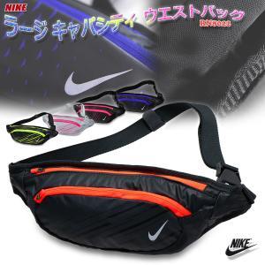 ウエストバッグ ランナーポーチ ランニング用 ジョギング用 ウォーキング用 ナイキ/ラージ キャパシティ ウエストバッグ RN8022|kanerin