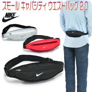 ナイキ ウエストバッグ ヒップバッグ 軽量 ランニング ポーチ ジョギング ウォーキング 男女兼用/スモール キャパシティ ウエストバッグ 2.0 RN8032|kanerin