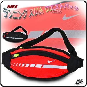ウエストバッグ ナイキ ヒップバッグ ランニング用 ジョギング用 ウォーキング用 NIKE/ランニング スリム ウエストパック RN8518|kanerin