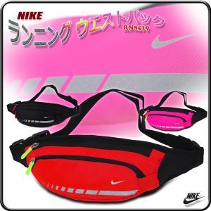 ウエストバッグ ナイキ ヒップバッグ ランニング用 ジョギング用 ウォーキング用 NIKE/ランニング ウエストパック RN8519|kanerin