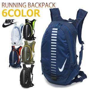 ランニングやジョギング用に開発されたナイキのリュックサック。軽量で通気性や装着感を考慮し、ランニング...