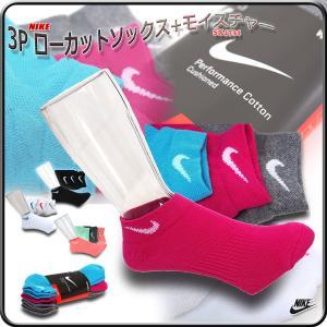 ショートソックス レディース ソックス 女性用 靴下 ナイキ/3P ローカットソックス+モイスチャー SX4731|kanerin