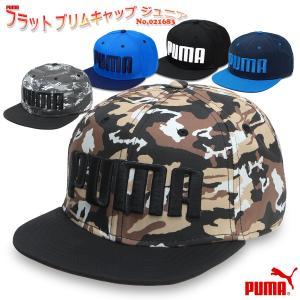 キャップ 帽子 ブリムキャップ キッズ 子供用 ジュニア プーマ/フラット ブリムキャップ ジュニア No,021683|kanerin