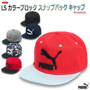キャップ 帽子 ツバ付き帽子/プーマ puma LS カラーブロック スナップバック キャップ No,052942 kanerin
