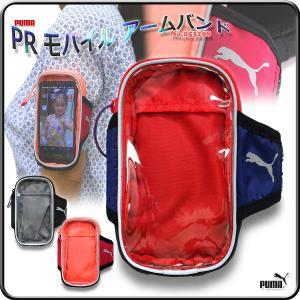 スマートフォンケース プーマ アイフォンケース puma アームポーチ ランニング用 ジョギング用/PR モバイル アームバンド No,053298|kanerin