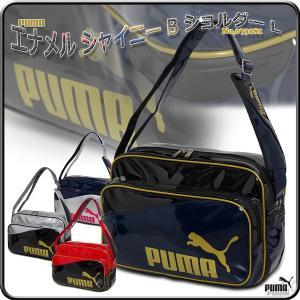 エナメルバッグ プーマ スポーツバッグ Lサイズ 通学バッグ ショルダーバッグ PUMA/エナメル シャイニー B ショルダー L No,073281