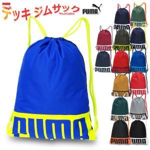 ナップサック キッズリュック ランドリーバッグ シューズバッグ 巾着 プーマ/デッキ ジムサック No,074961|kanerin