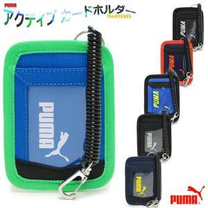 パスケース カードホルダー キッズ カードケース 子供用 定期入れ プーマ/アクティブ カードホルダー No,075393|kanerin