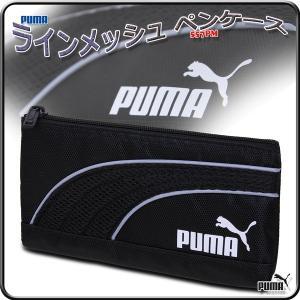ペンケース プーマ 筆入れ クツワ ポーチ PUMA/カラーキルティング ペンケース 557PM|kanerin