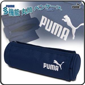 ポーチ プーマ ペンケース クツワ コスメポーチ 筆入れ 小物入れ PUMA/多機能 丸筒 ペンケース 635PM|kanerin