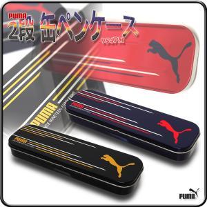 缶ペンケース 筆箱 2段 ペンケース 筆入れ クツワ/プーマ PUMA クツワ 2段 缶ペンケース 954PM|kanerin