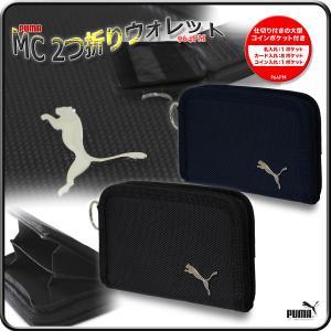 財布 ウォレット キッズウォレット 子供用財布 2つ折り財布 プーマ/MC 2つ折りウォレット 964PM|kanerin