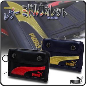 財布 子ども用 キッズ ウォレット プーマ 2つ折り PUMA/レザー ミドルウォレット No,PM131