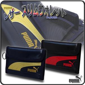 財布 子ども用 キッズ ウォレット プーマ 2つ折り PUMA/レザー スリムウォレット No,PM132|kanerin