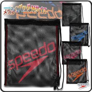 ナップサック スピード 巾着 メッシュ ランドリーバッグ speedo/SD94B05|kanerin