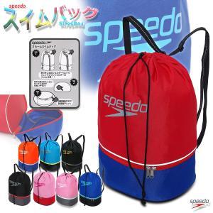 スイムバッグ プールバッグ スピード ビーチバッグ 水泳用 スイミングバッグ speedo/スイムバッグ SD95B04|kanerin