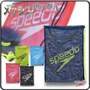 ランドリーバッグ メッシュバッグ スイムバッグ プールバッグ スイミングバッグ/スピード SPEEDO メッシュバッグ L SD96B08|kanerin