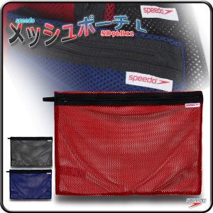 メッシュポーチ 小物入れ ポーチ スイミング用 水泳用 スピード/メッシュポーチ L SD96B12|kanerin