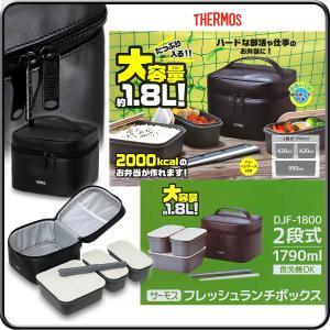 ランチボックス 弁当箱 大容量 大きなランチボックス サーモス 保冷/フレッシュ ランチボックス DJF-1800|kanerin