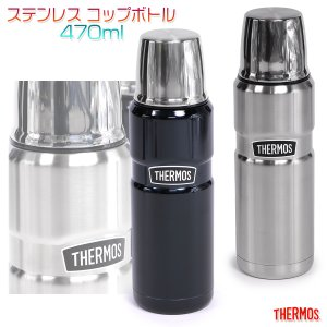 サーモス 水筒 コップ付 470ml 保冷 保温 キャンプ アウトドア レジャー/ステンレス コップボトル ROB-002|kanerin