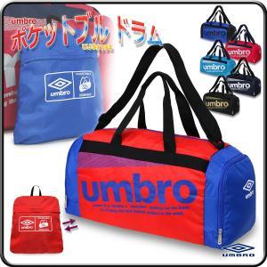 ボストンバッグ ダッフルバッグ バッグインバッグ スポーツバッグ コンパクト アンブロ/ポケットブル ドラム UJS1732|kanerin