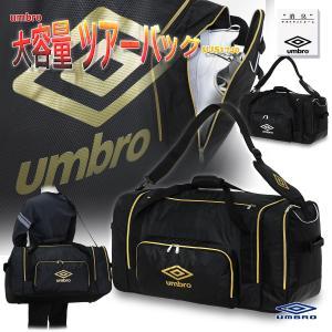 ボストンバッグ 大容量ボストン 大型バッグ スポーツバッグ 遠征バッグ ツアーバッグ 旅行バッグ アンブロ/大容量 ツアーバッグ UJS1740|kanerin