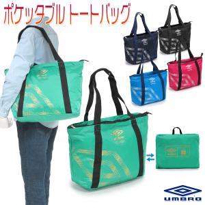 アンブロ トートバッグ スポーツバッグ コンパクト 軽量 バッグインバッグ 部活 メンズ レディース 男女兼用/ポケッタブル トートバッグ UUANJA32|kanerin