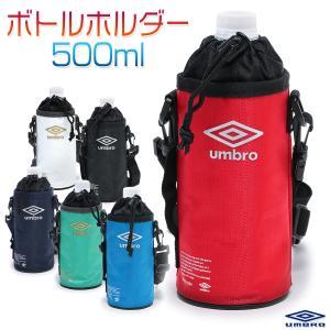 アンブロ ペットボトルホルダー 500ml 保冷バッグ クーラーバッグ スポーツ レジャー/ボトルホルダー UUANJA40|kanerin