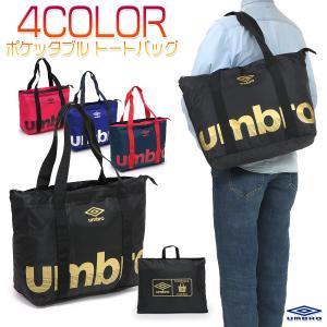 アンブロ トートバッグ スポーツバッグ コンパクト 軽量 バッグインバッグ 部活 メンズ レディース 男女兼用/ポケッタブル トートバッグ UUAPJA32 kanerin