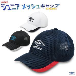 キャップ 帽子 キッズ ジュニア 子供用 メッシュ アンブロ/ジュニア メッシュキャップ UUDLJC01|kanerin