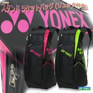 ラケットバッグ テニスバッグ リュックサック 2本収納 ヨネックス/スタンド ラケットバッグ 6(リュック付き) BAG1739