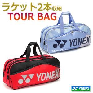 ヨネックス テニス ラケット バッグ 大容量 2本 バドミントン 大きい 部活 遠征 合宿/トーナメント バッグ BAG1801W|kanerin