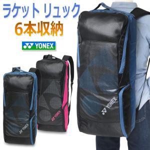 ヨネックス ラケット バッグ テニス バドミントン リュック バックパック 6本 収納 硬式 軟式 メンズ レディース/ボックス ラケットバッグ6(リュック付) BAG1929|kanerin
