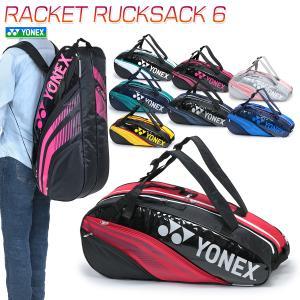 ヨネックス テニス バドミントン バッグ リュック バックパック 大容量 ラケット 6本 収納 シューズ 硬式 軟式 部活/RACKET RUCKSACK 6 BAG1932R|kanerin