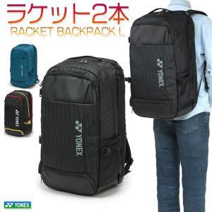 ヨネックス リュックサック ラケット 2本 バックパック テニス バドミントン ツアー 遠征 大容量 メンズ レディース 男女兼用/RACKET BACKPACK L BAG2018L|kanerin