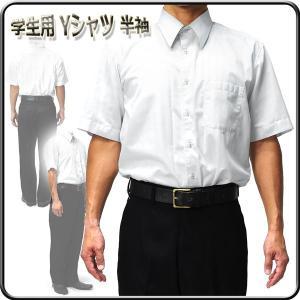 ワイシャツ 学生用 Yシャツ カッターシャツ スクール用 半袖/学生用 ワイシャツ 半袖|kanerin
