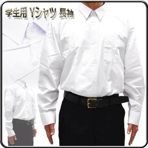 ワイシャツ 学生用 Yシャツ スクール用 長袖/学生用 ワイシャツ 長袖|kanerin