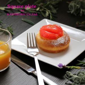 スクエアホワイト17.5cm皿 17.8×17.8×1.9(cm) 日本製 美濃焼 業務用食器 白磁のプレート 白磁 白のプレート デザート皿  kaneroku